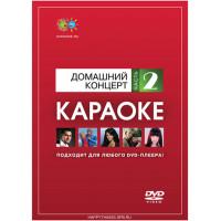 DVD-диск караоке «Домашний концерт. Часть 2»
