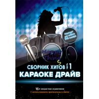 DVD-диск караоке «Караоке драйв часть 1»