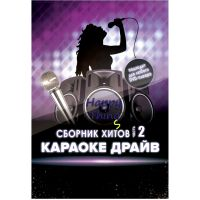 DVD-диск караоке «Караоке драйв часть 2»