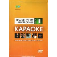 DVD-диск караоке «Праздничное настроение. Часть 1»