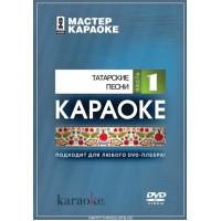 DVD-диск караоке «Татарские народные песни»