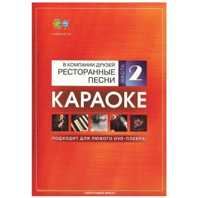 DVD-диск караоке «В компании друзей. Ресторанные песни. Часть 2»