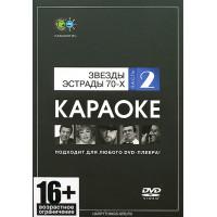 DVD-диск караоке «Звезды эстрады 70-хх»