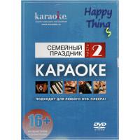 DVD-диск караоке «Семейный праздник. Часть 2»