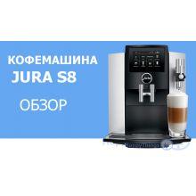 Кофемашина Jura S8 Обзор