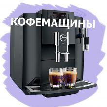 Кофемашина для офиса и для дома