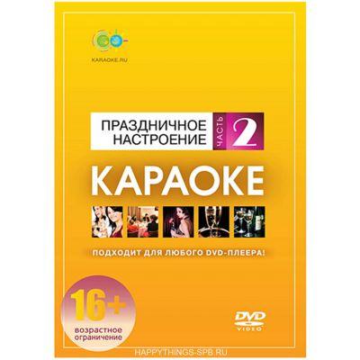 DVD-диск караоке «Праздничное настроение. Часть 2»