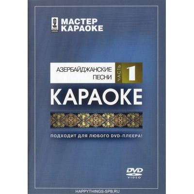 DVD-диск караоке «Азербайджанские народные песни»