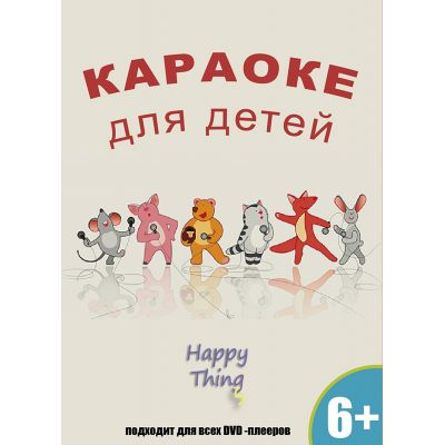 DVD-диск для караоке «Детское караоке»