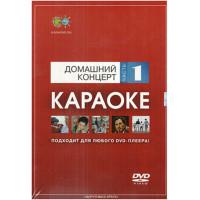 DVD-диск караоке «Домашний концерт. Часть 1»