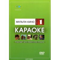 DVD-диск для караоке «Мульти-кино караоке. Часть 1»