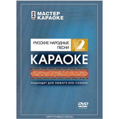 DVD-диск караоке «Русские народные песни. Часть 2»