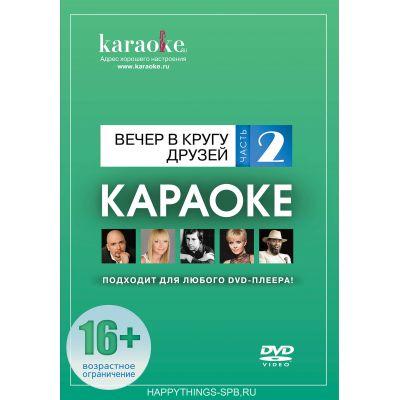 DVD-диск караоке «Вечер в кругу друзей. Часть 2»
