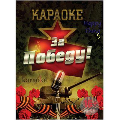 DVD-диск караоке «За Победу!»